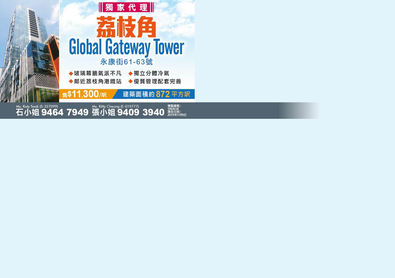 荔枝角Global Gateway Tower