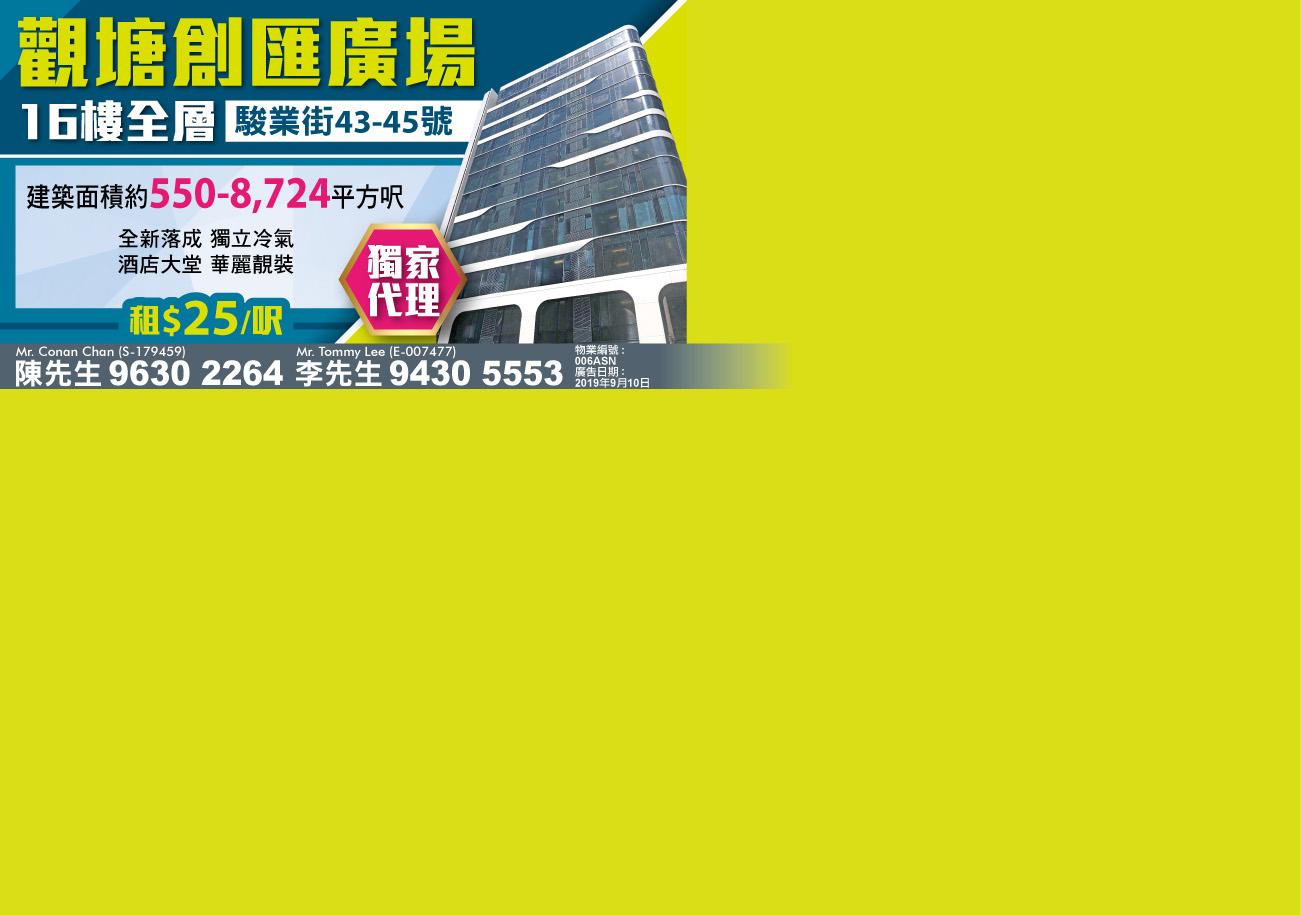 觀塘創匯廣場16樓全層