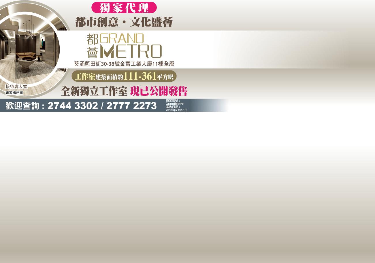 葵涌Grand Metro
