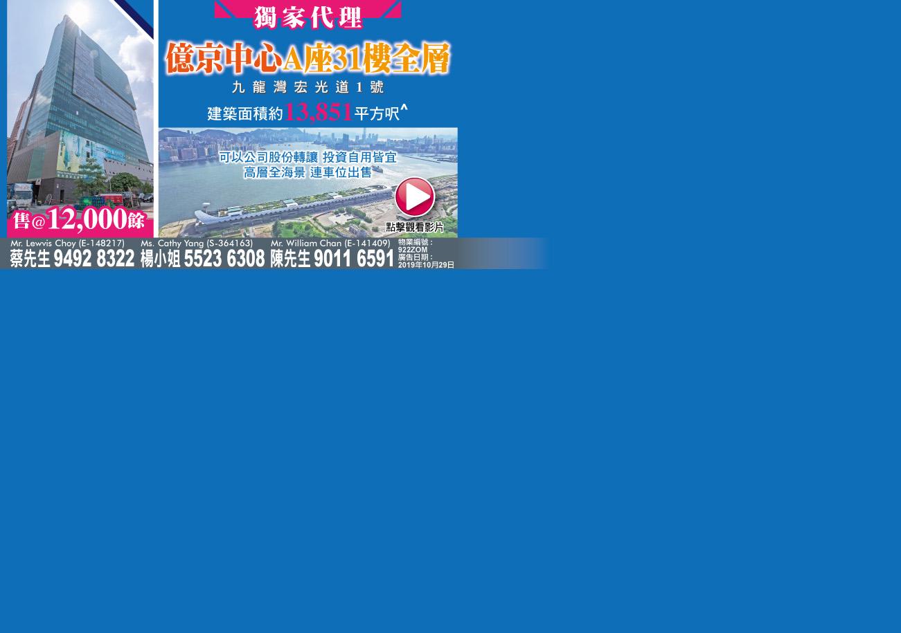 九龍灣億京中心A座31樓全層獨家出售