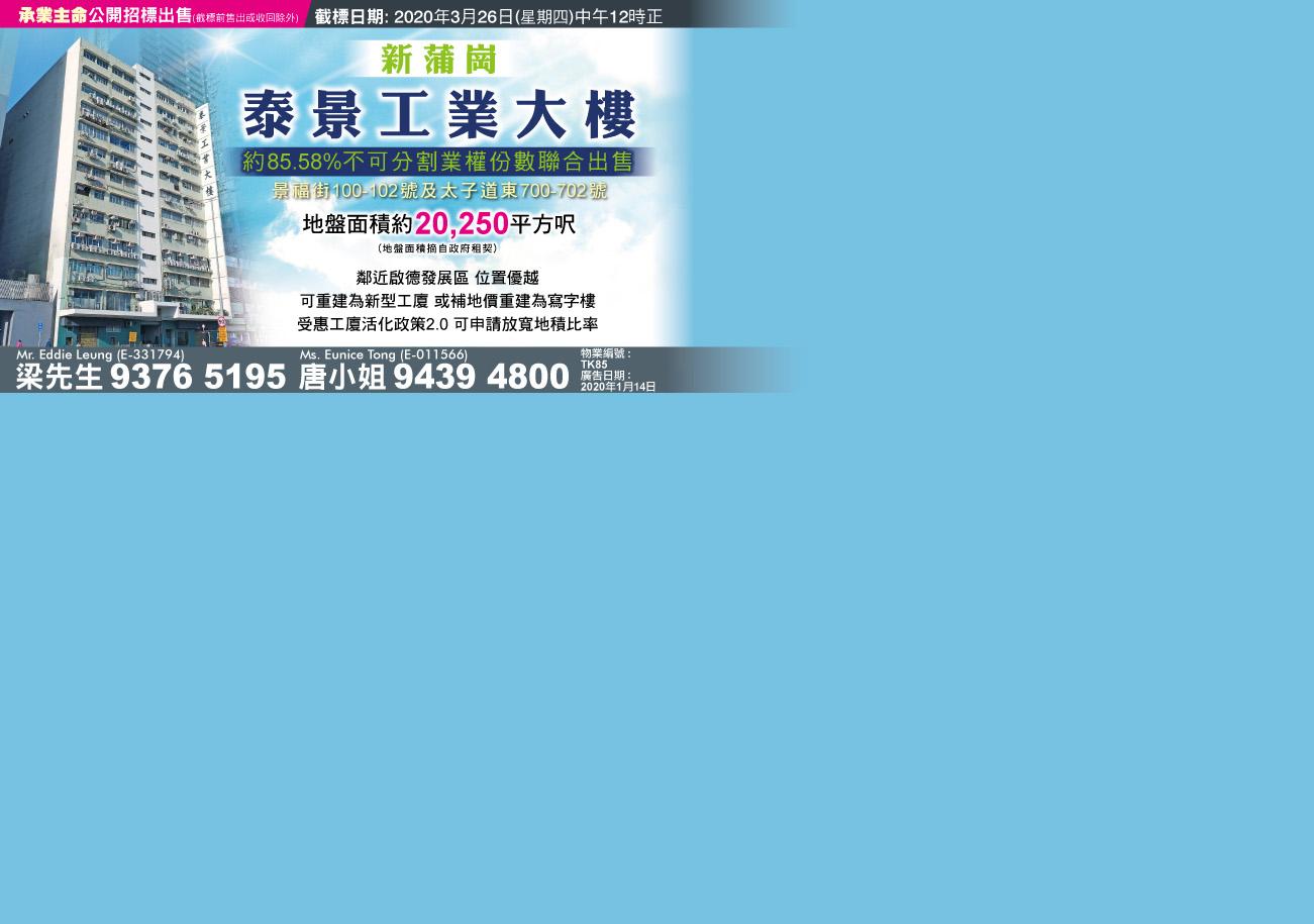 新蒲崗泰景工業大樓 (約85.58%不可分割業權份數聯合出售)