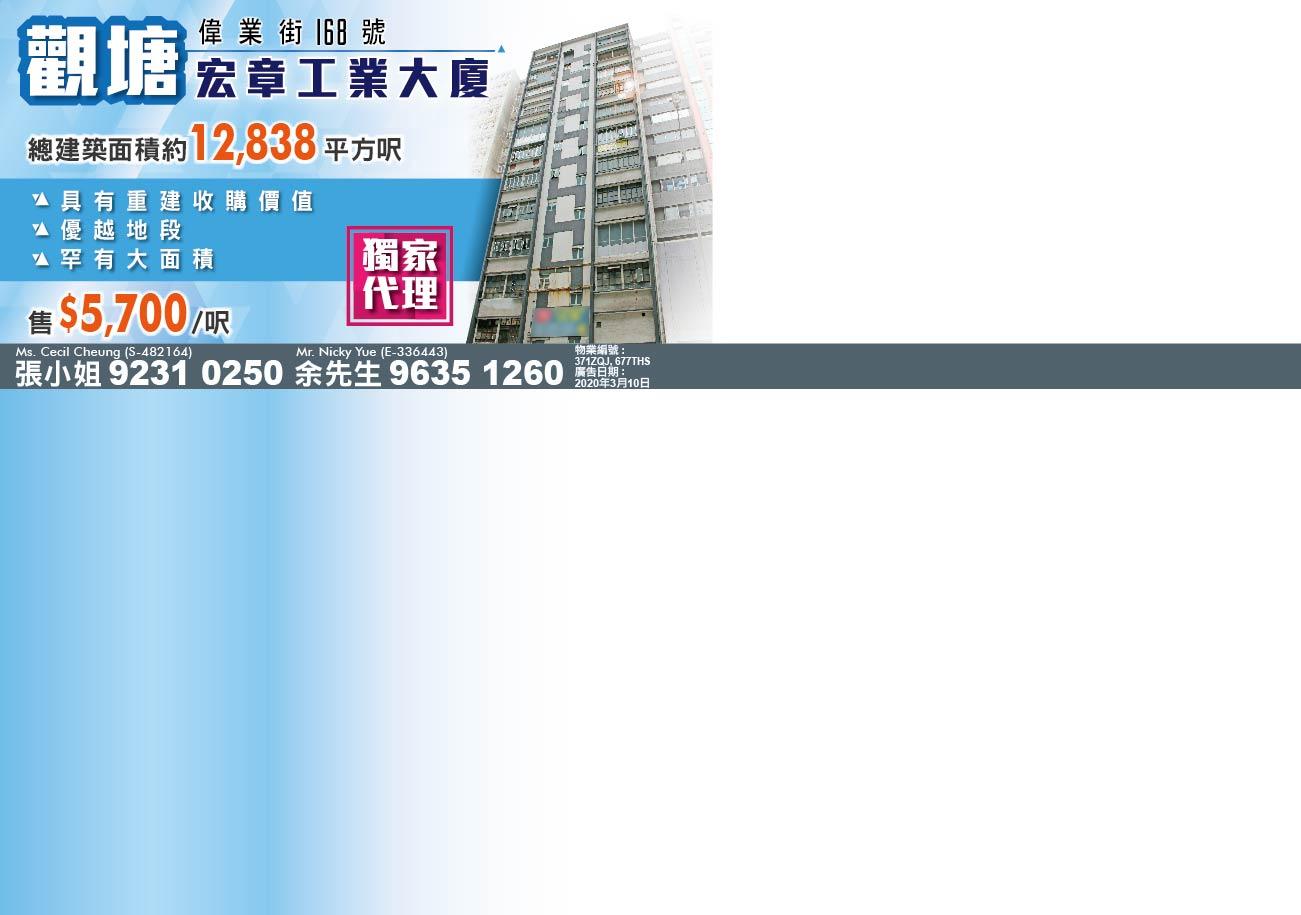 觀塘宏章工業大廈