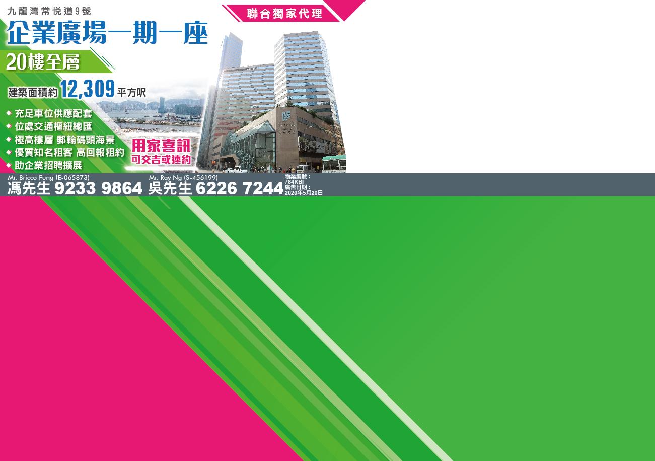 企業廣場一期一座20樓全層‧用家喜訊可交吉或連約出售