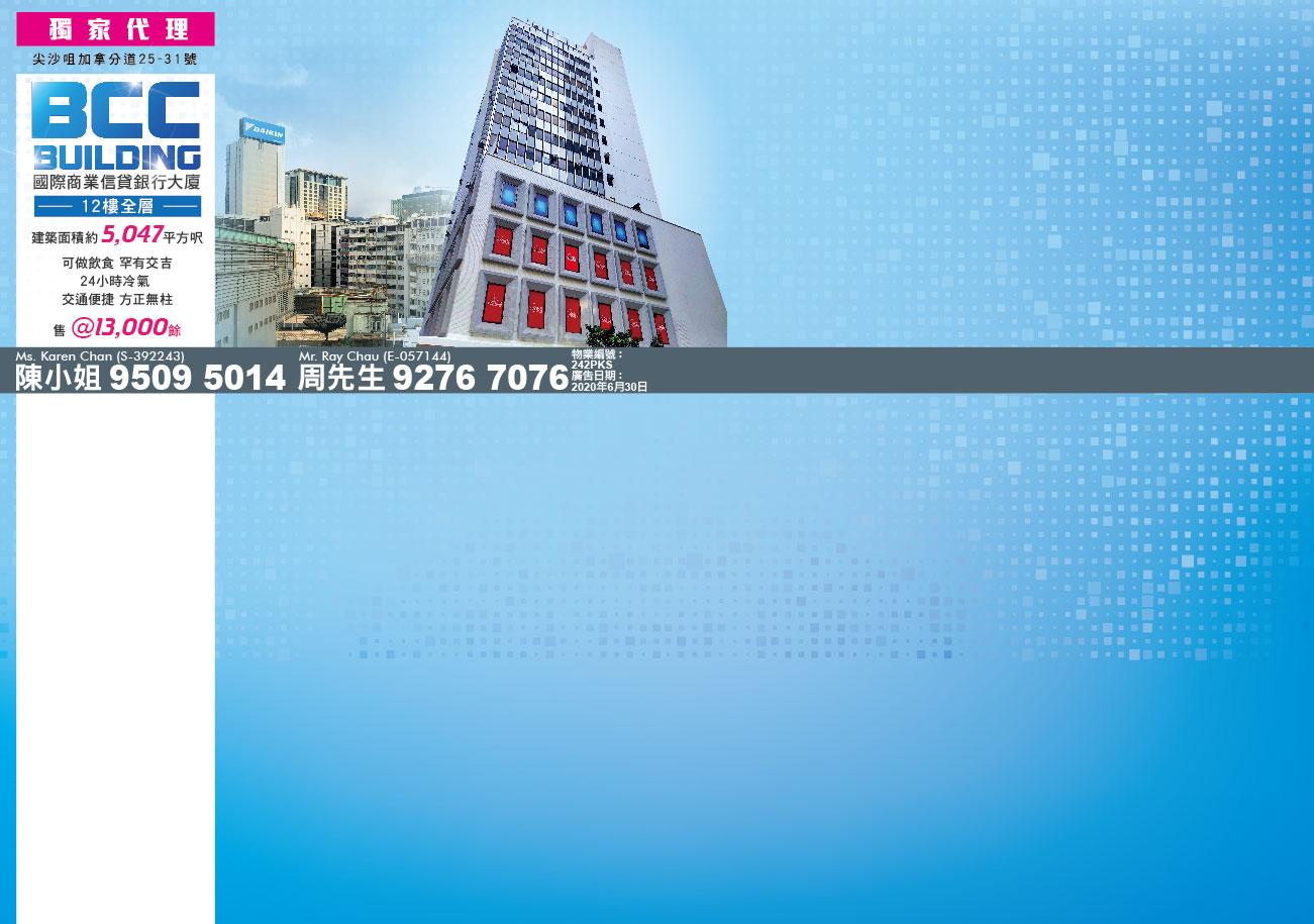 尖沙咀國際商業信貸銀行大廈全層獨家出售