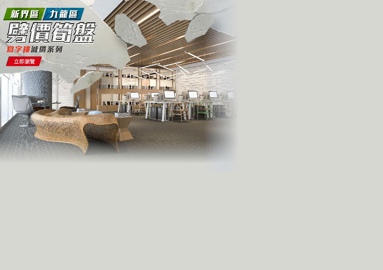 九龍/新界區 劈價筍盤 寫字樓減價系列