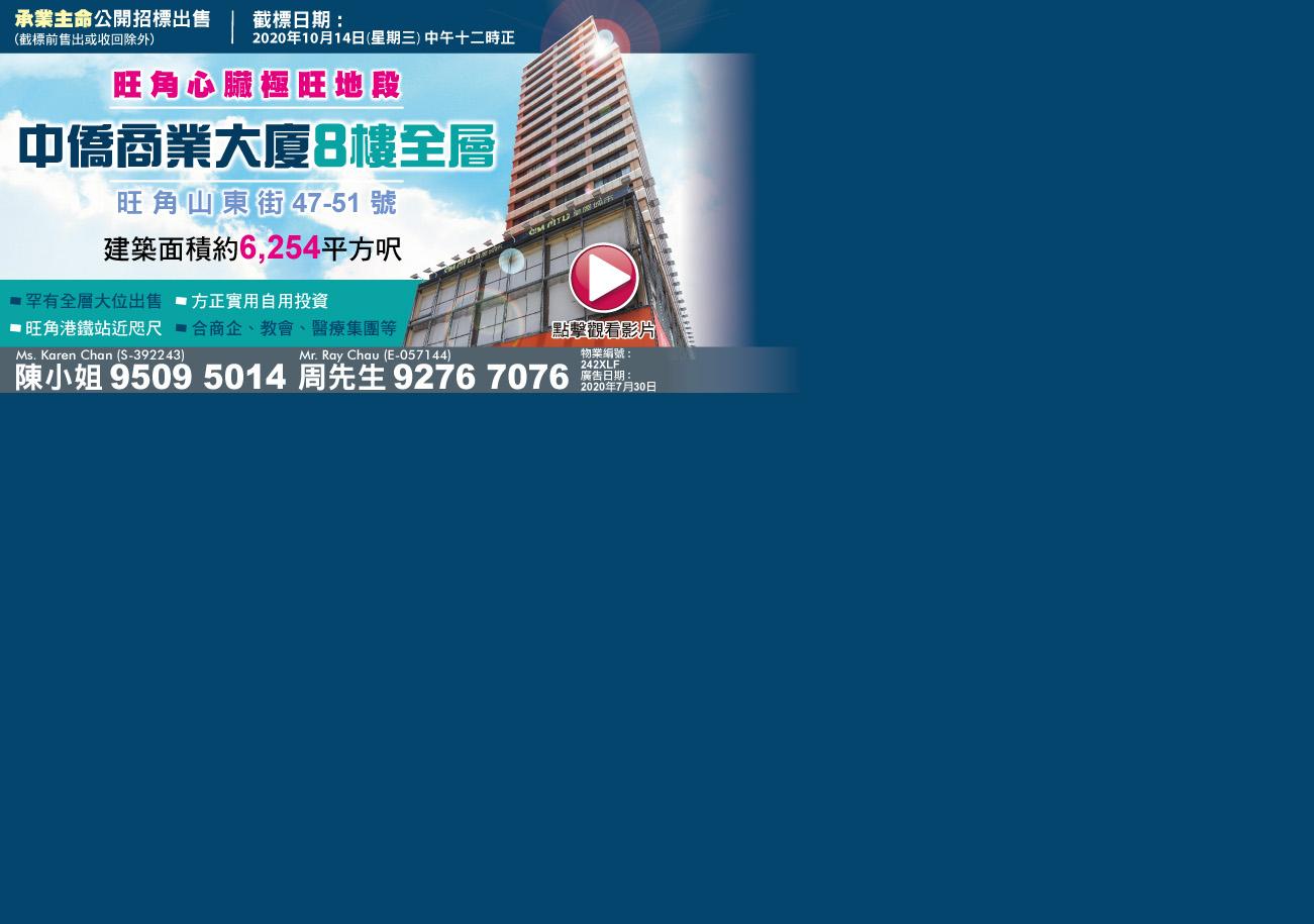 旺角中僑商業大廈8樓全層招標出售