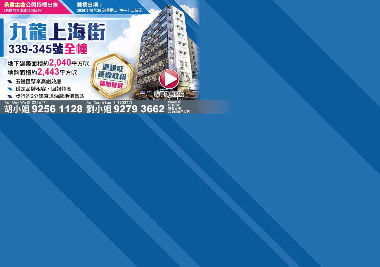 九龍上海街339-345號全幢獨家招標出售