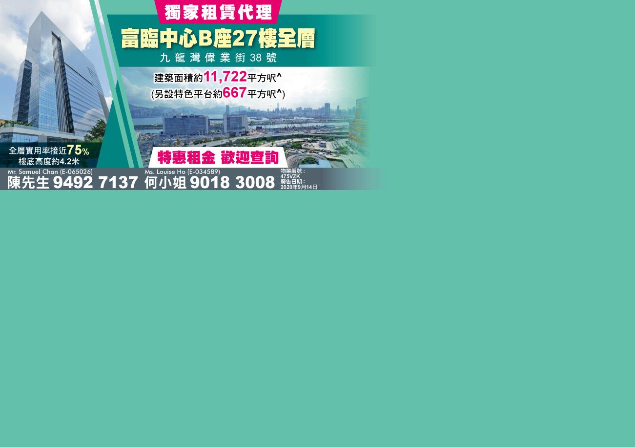九龍灣富臨中心B座27樓全層獨家出租