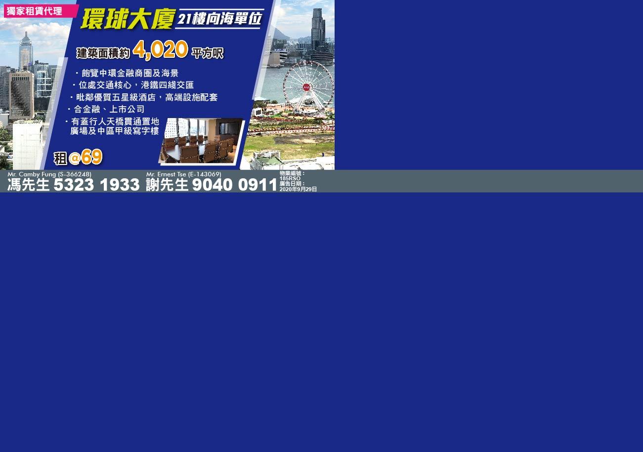 環球大廈21樓向海單位獨家出租