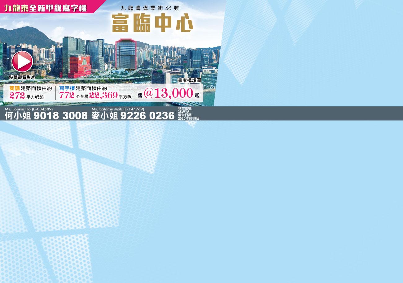 九龍東全新甲級寫字樓出售 - 富臨中心觀塘偉業街38號